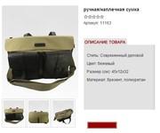 современных сумок,  чемоданов,  деловых и дорожных сумок из экологически